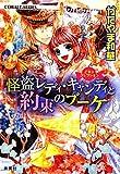乙女・コレクション 怪盗レディ・キャンディと約束のブーケ (コバルト文庫)