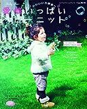 愛情いっぱいベビーニット―天使のようにかわいい赤ちゃんにやさしい手編みのニットを贈りましょ (レディブティックシリーズ no. 2618)