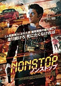 NONSTOP ノンストップ -SHORT FUSE-