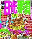 るるぶ日光 那須 鬼怒川 塩原'16 (国内シリーズ)