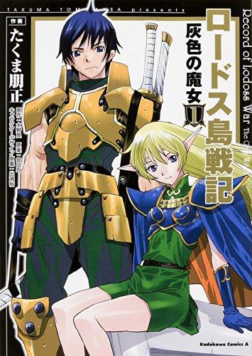 ロードス島戦記 灰色の魔女 (1) (カドカワコミックス・エース)