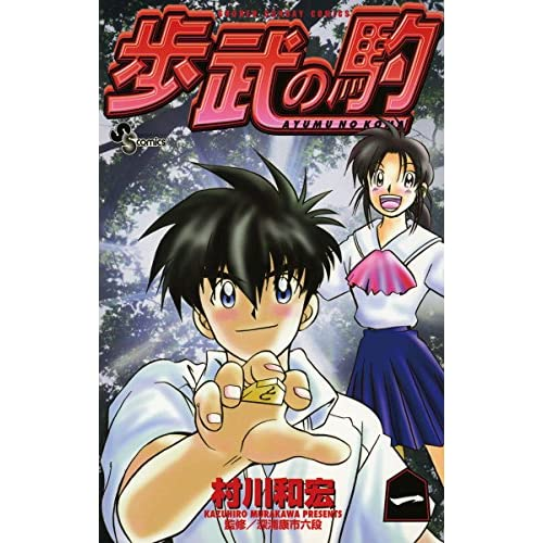 歩武(あゆむ)の駒(1) (少年サンデーコミックス)