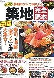 築地完全読本 (TJMOOK)