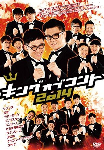 キングオブコント2014 [DVD]