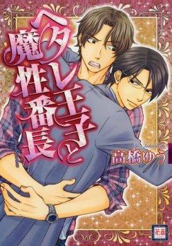 ヘタレ王子と魔性番長 (花音コミックス)