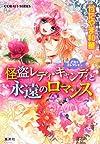 乙女☆コレクション 怪盗レディ・キャンディと永遠のロマンス (コバルト文庫)