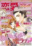 恋愛Revolution ( ラブレボ ) 2009年 12月号 [雑誌]