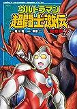 ウルトラマン超闘士激伝 完全版(7): 少年チャンピオン・コミックス・エクストラ