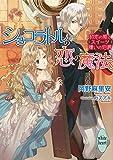 ショコラトルの恋の魔法 初恋の姫とスイーツ嫌いの伯爵 (講談社X文庫ホワイトハート)