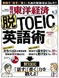 週刊 東洋経済 2012年 6/2号 [雑誌]