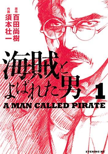 海賊とよばれた男(1) (イブニングコミックス)