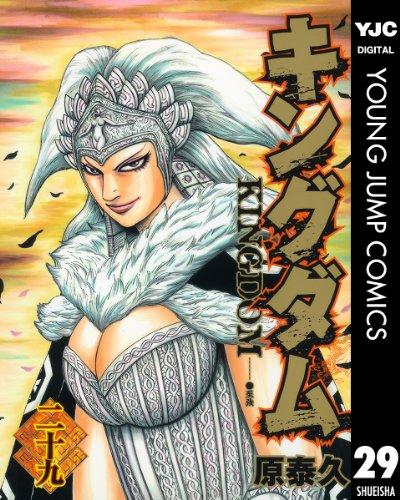 キングダム 29 (ヤングジャンプコミックスDIGITAL)