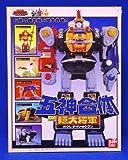 忍者戦隊 カクレンジャー 五神合体 DX隠大将軍