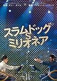 スラムドッグ$ミリオネア [DVD]