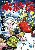 水滸伝 1 決定版 (希望コミックススペシャル)