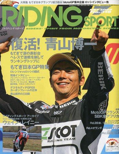 RIDING SPORT (ライディングスポーツ) 2009年 07月号 [雑誌]
