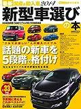 最新 国産&輸入車2014新型車選びの本 (CARTOP MOOK)