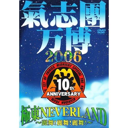 氣志團万博2006 極東NEVER LAND~麗舞!麗舞!麗舞!~ [DVD]をAmazonでチェック!
