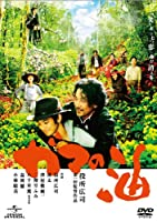 ガマの油 プレミアム・エディション [DVD]