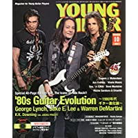YOUNG GUITAR (ヤング・ギター) 2014年 10月号