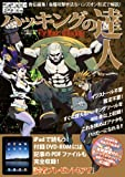 ハッキングの達人 (DVD付) (白夜ムック)