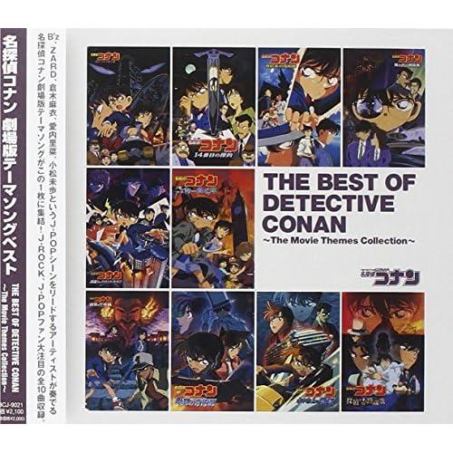 名探偵コナン 劇場版テーマソングベスト THE BEST OF DETECTIVE CONAN~The Movie Themes Collection~