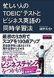 忙しい人のTOEICRテストとビジネス英語の同時学習法