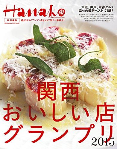 Hanako特別編集 関西おいしい店グランプリ2015