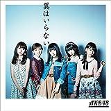 44th シングル「翼はいらない」Type A 【初回限定盤】 - AKB48