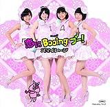 シングルV 恋にBooing ブー! [DVD]
