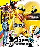 秘密戦隊ゴレンジャー Blu-ray BOX 3