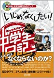 NHK中学生日記DVDブックいじめ、なくしたい!