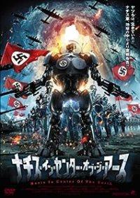 ナチス・イン・センター・オブ・ジ・アース -NAZIS AT THE CENTER OF THE EARTH-