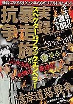 実録暴走族抗争スペクターvsブラックエンペラー (バンブー・コミックス)