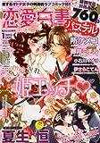 恋愛白書パステル 2013年 01月号 [雑誌]