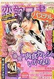 恋愛白書パステル 2010年 11月号 [雑誌]