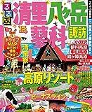 るるぶ清里 八ヶ岳 蓼科 諏訪'15 (るるぶ情報版(国内))