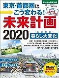 東京・首都圏はこう変わる!  未来計画2020 (日経ムック)