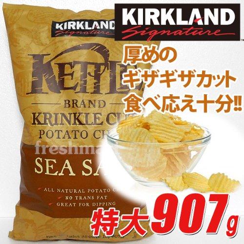 Kirklandカークランドシグネチャー ケトルチップス(ポテトチップス)907g