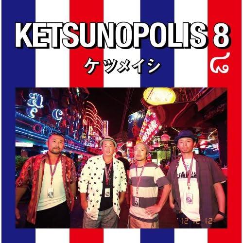 KETSUNOPOLIS 8 (ALBUM+DVD)をAmazonでチェック!