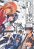 るろうに剣心 22 完全版―明治剣客浪漫譚 (22) (ジャンプコミックス)