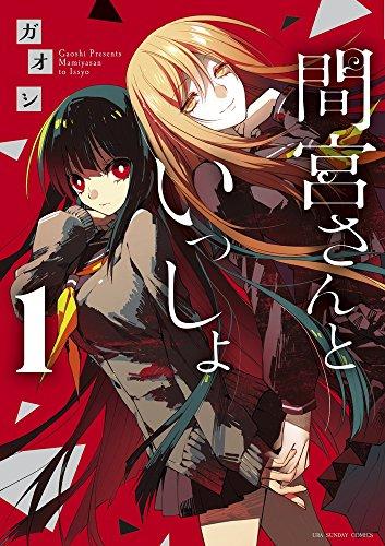 間宮さんといっしょ 1 (裏少年サンデーコミックス)
