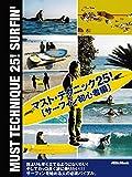 マスト・テクニック25! サーフィン初心者編