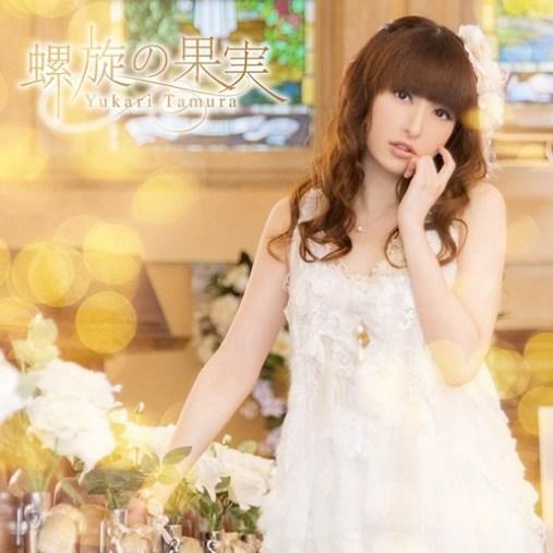 [Album] Yukari Tamura 田村ゆかり – 螺旋の果実 Rasen no Kajitsu (FLAC)(Download)[2013.11.20]
