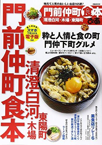ぴあ門前仲町食本―清澄白河・木場・東陽町 (ぴあMOOK)
