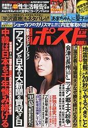 週刊ポスト 2013年 8/30号