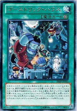 【 遊戯王】 ゴーストリック・ハウス レア《 シャドウ・スペクターズ 》 shsp-jp062