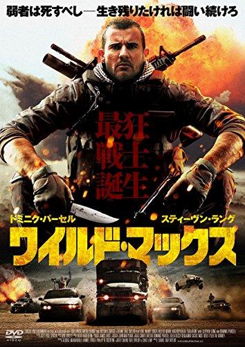 ワイルド・マックス [DVD]