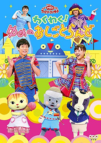 NHKおかあさんといっしょ ファミリーコンサート わくわく!ゆめのおしごとらんど [DVD]