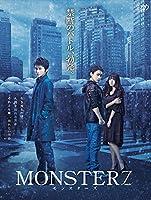 MONSTERZ モンスターズ [DVD]